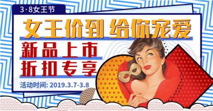 38女王节/折扣海报