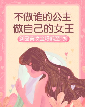 38女王节/新品美妆海报