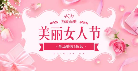 38女王节/美妆海报