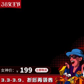 38女王节酷炫主图图标