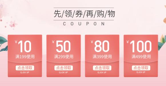 粉色/小清新优惠券
