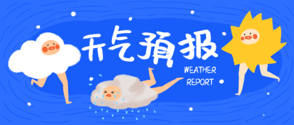 天气预报/台风插画风公众号首图