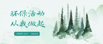 环保活动植树节清新公众号首图