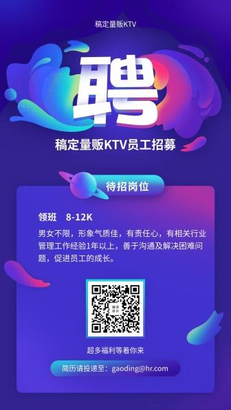 稿定量贩KTV招聘海报