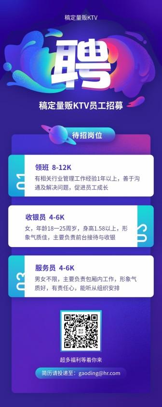 稿定量贩KTV招聘长图