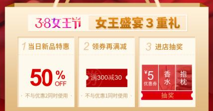 38女王节/店铺活动/店铺优惠