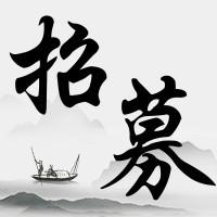 招募中国风招聘次图