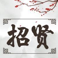 招贤梅花中国风招聘次图