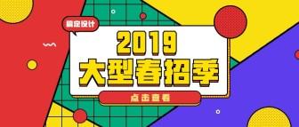 2019大型春季招招聘首图