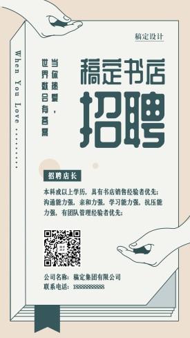 稿定书店文艺风招聘海报