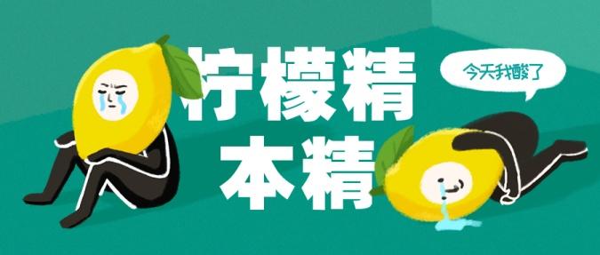 柠檬精本精手绘公众号首图