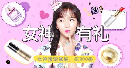 38女王节/美容美妆海报