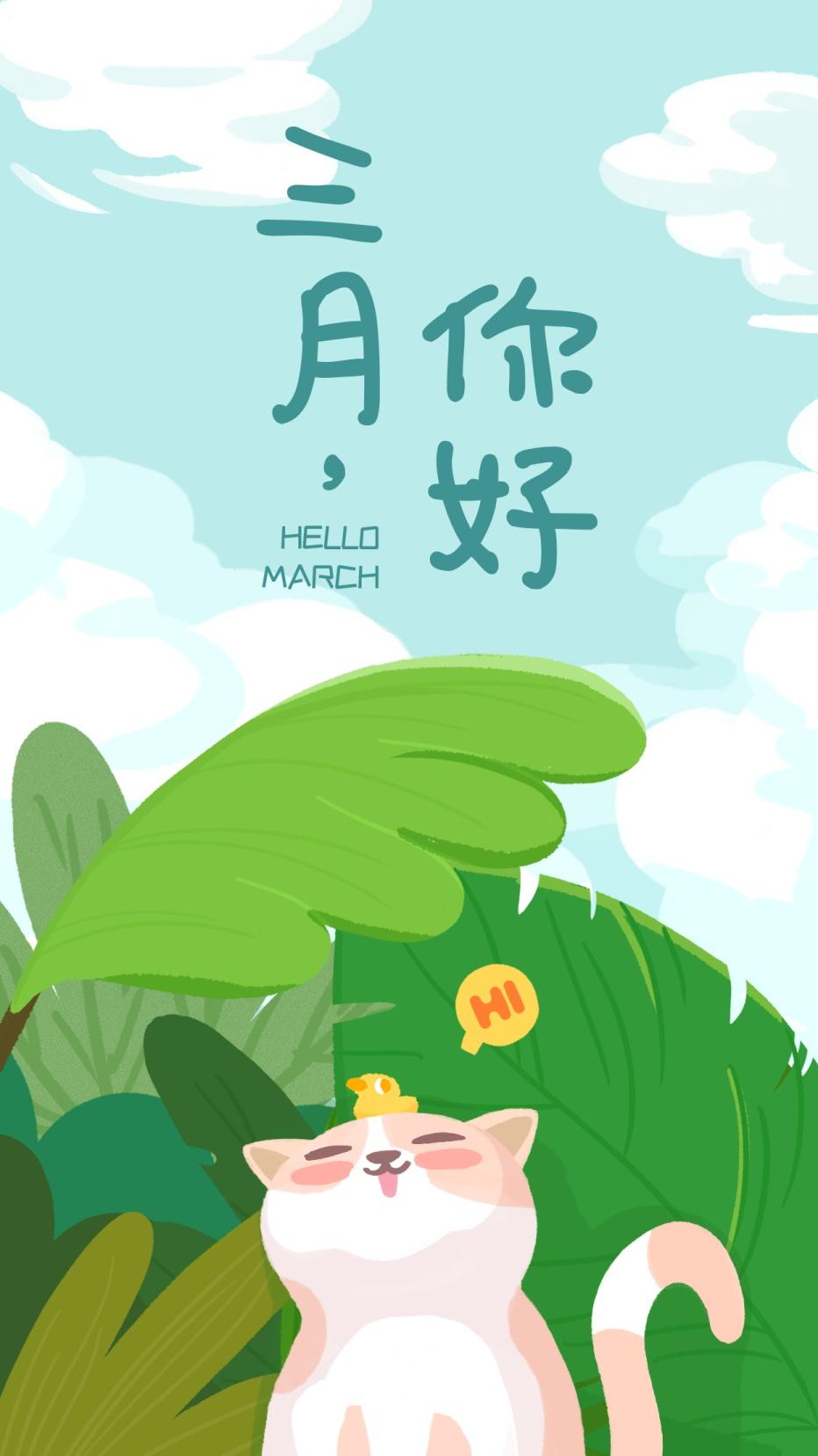 3月你好插画风手机海报