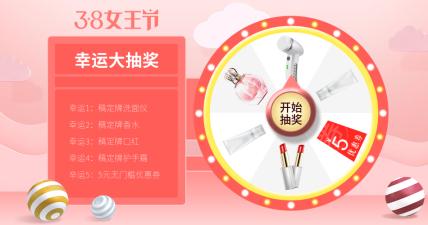38女王节/美妆抽奖转盘