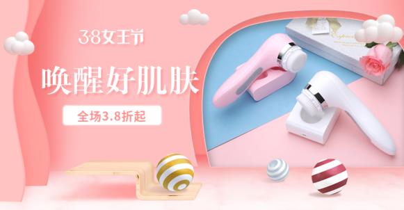 三八女王节/美妆个户海报