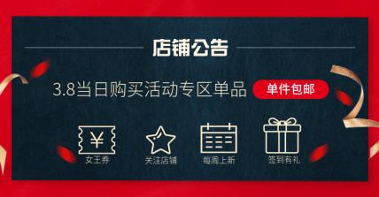 中国风店铺公告