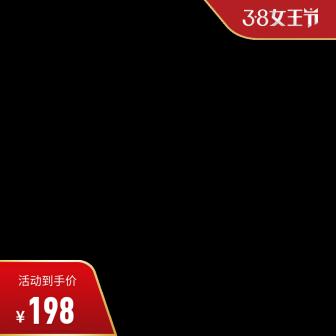 38女王节喜庆主图图标