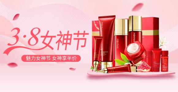 38女王节/化妆品海报