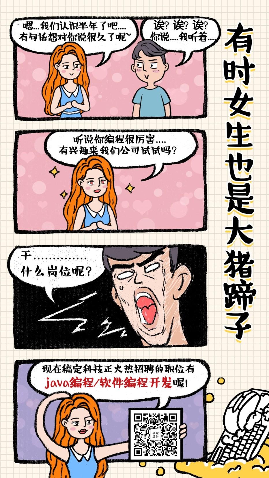 女生大猪蹄子漫画风格招聘海报