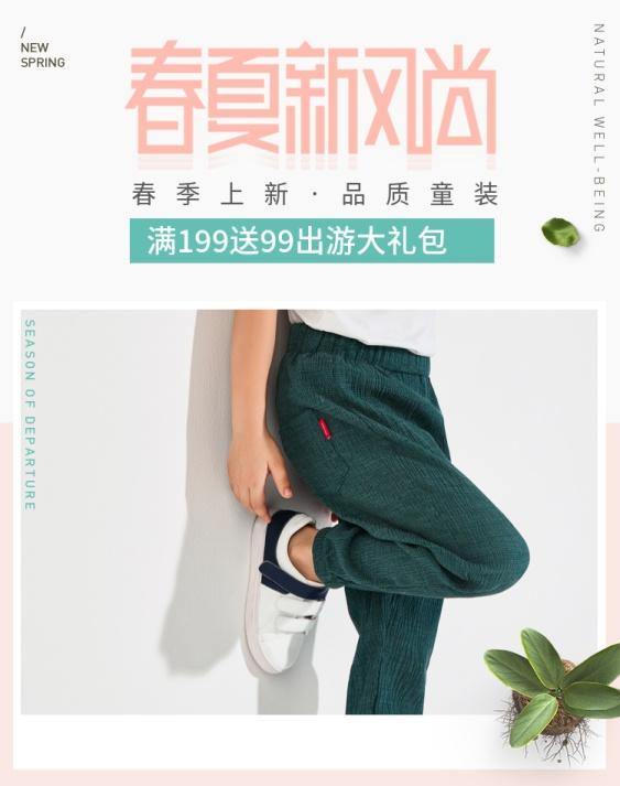 春夏新风尚/童装海报