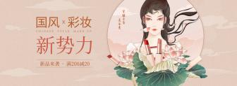 新势力周/彩妆海报