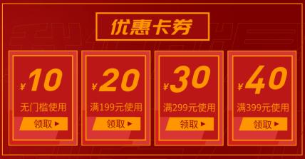 复古风/红色优惠券