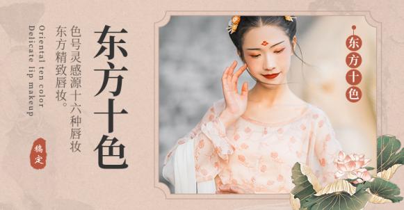 中国风/口红海报