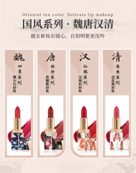 中国风/美妆海报