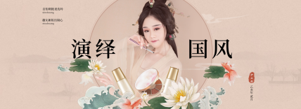 中国风/文艺化妆品海报