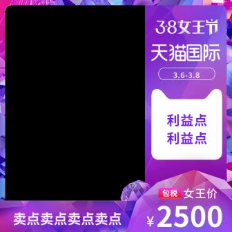 38女王节/官方主图图标