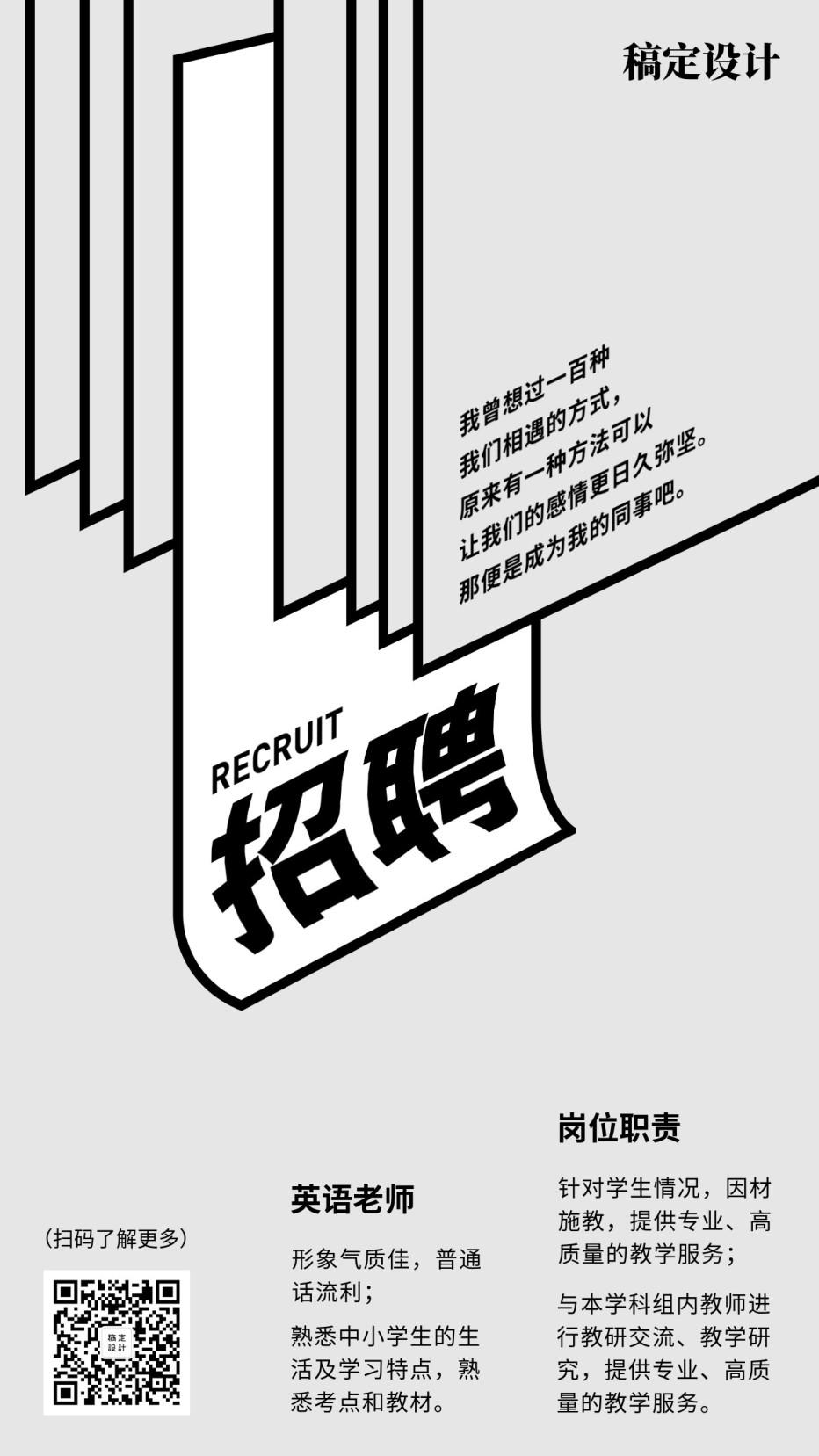 招聘日式设计招聘海报