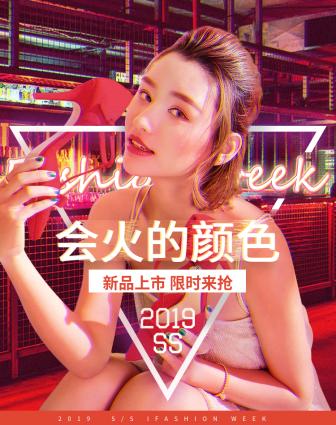 新势力周/活动促销/时尚/女鞋/店铺首页