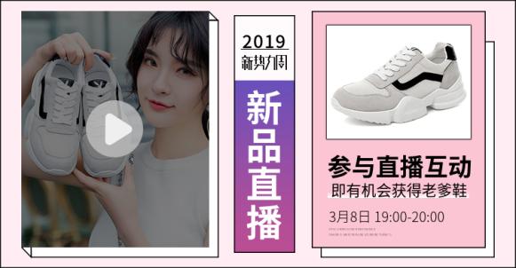 新势力周/女鞋海报