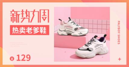 新势力周/运动鞋海报