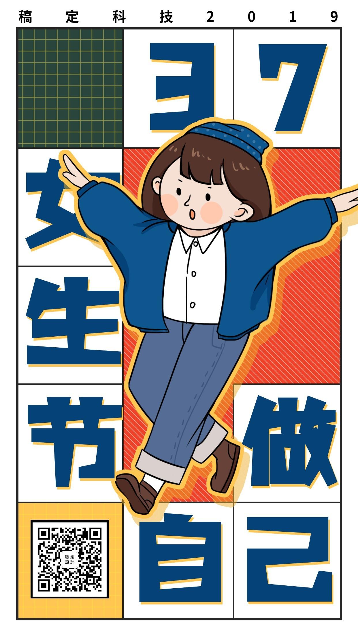 女生节漫画风海报