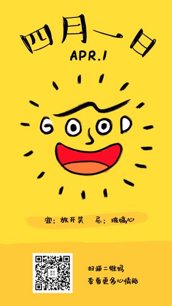 四月一日宜开心手机海报