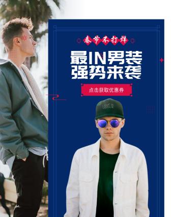 年货节/男装/时尚海报
