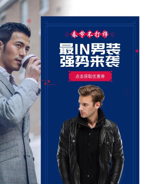 年货节/春节/服装/男装/时尚海报banner