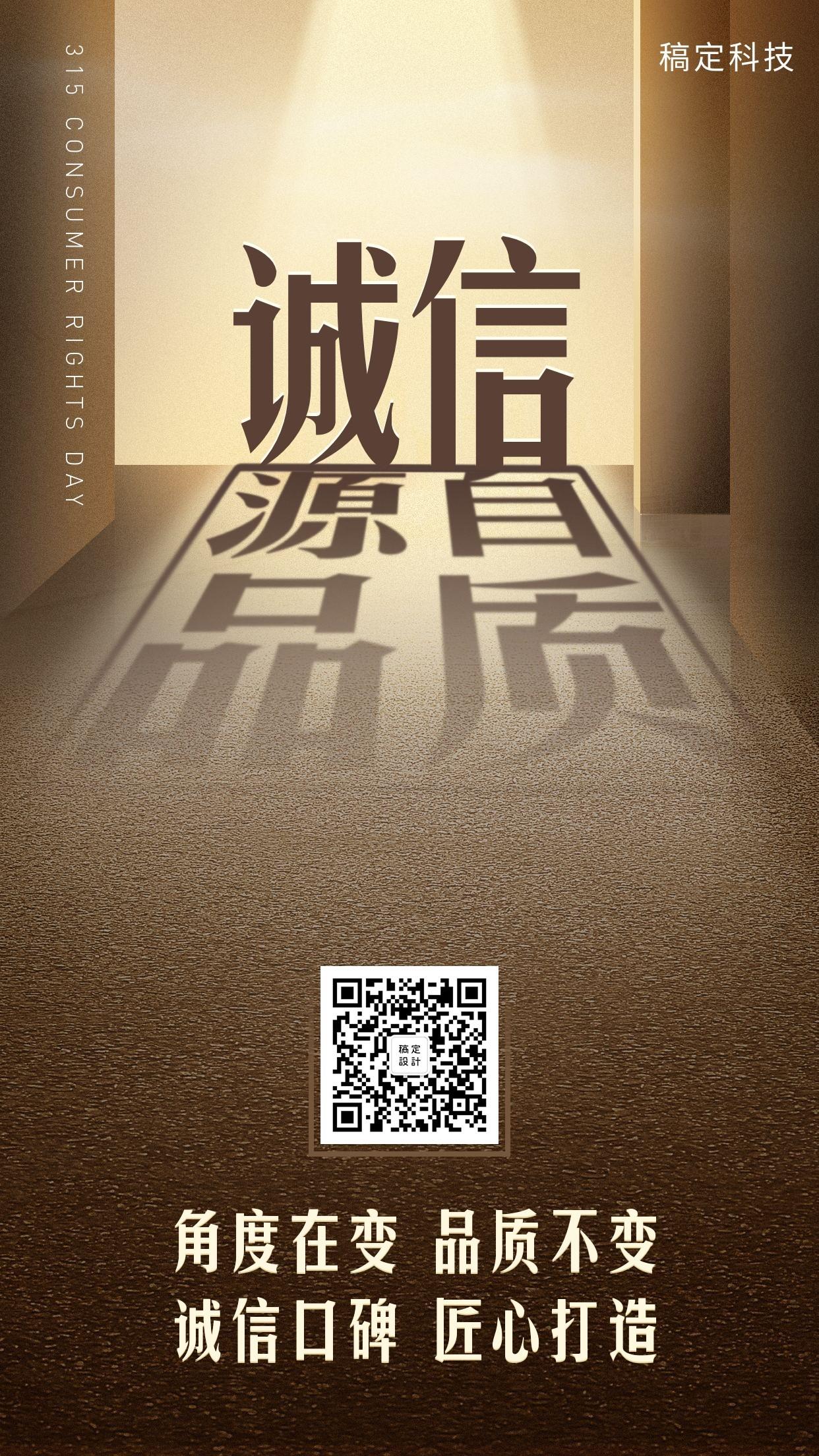 诚信源自品质海报