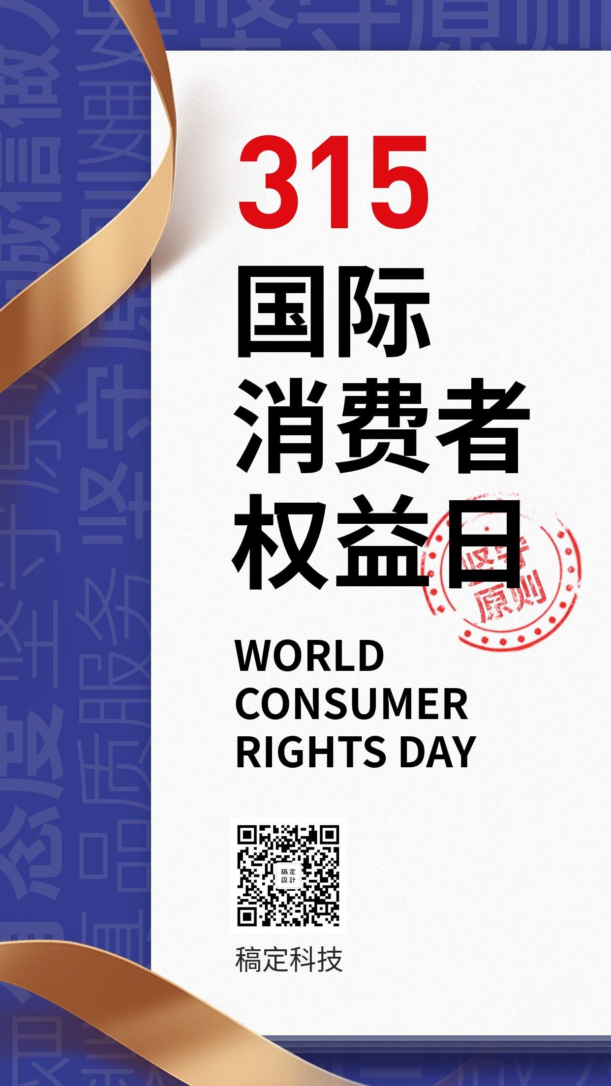 315国际消费者权益日
