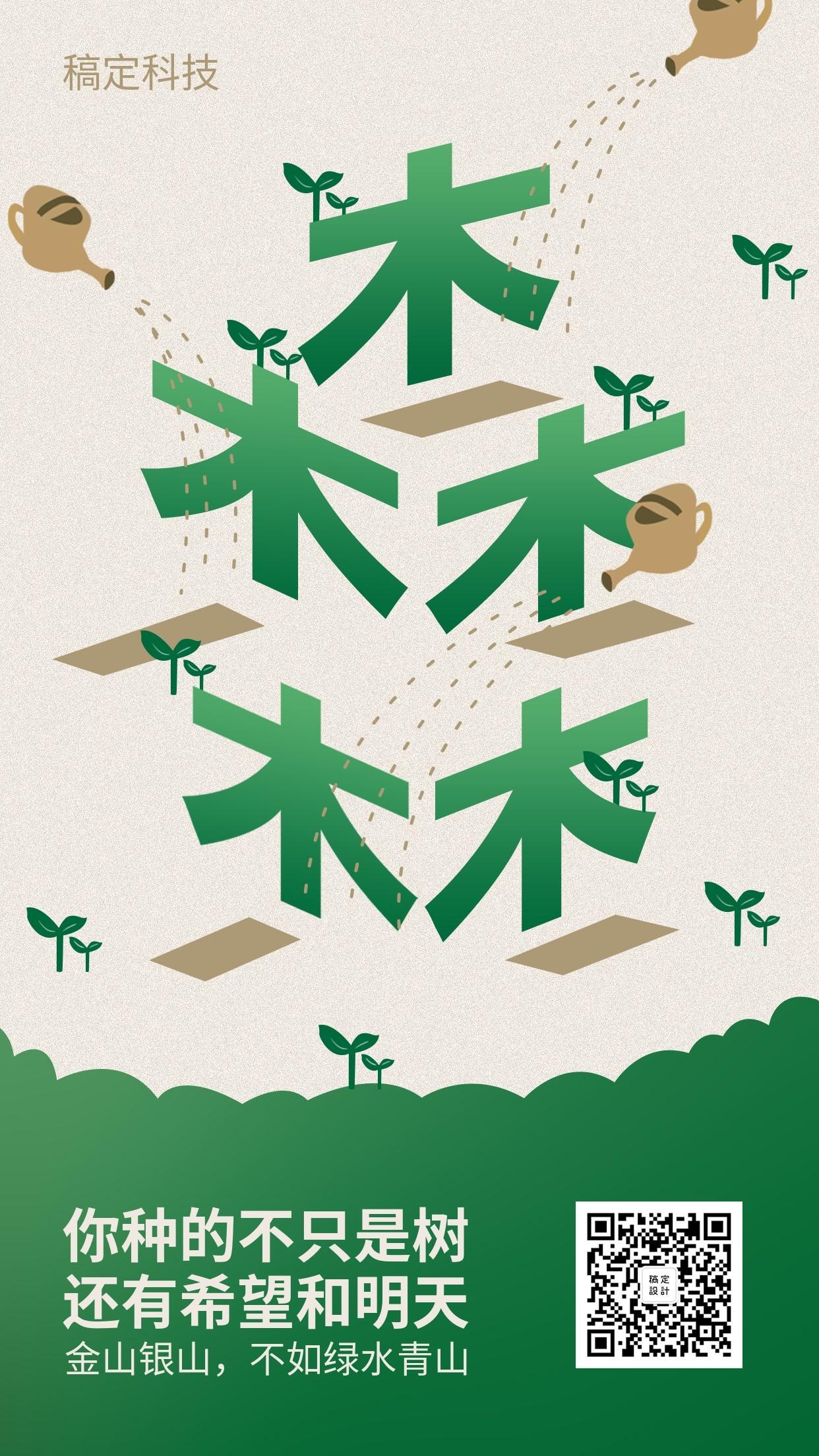 创意森林植树节海报