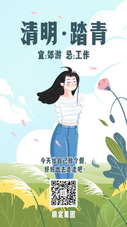 清明踏青插画手机海报