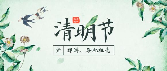 清明节中国风公众号首图