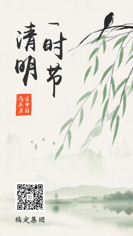 清明时节中国风手机海报