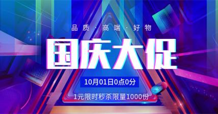 国庆节大促数码家电酷炫电商海报banner