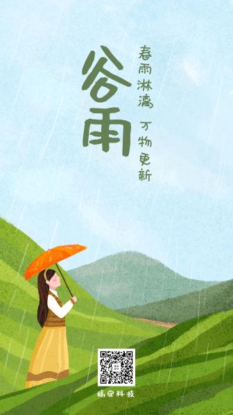 谷雨二十四节气手机海报