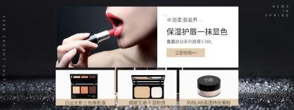 时尚风/化妆品海报