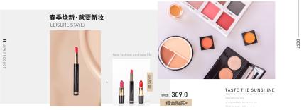 春季焕新/化妆品海报
