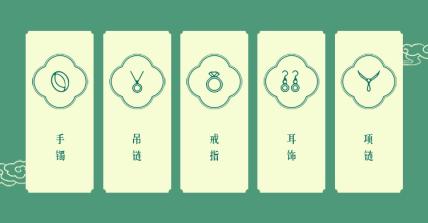 中国风/配饰/分类导航