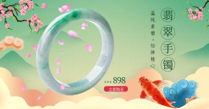 中国风/翡翠手镯海报
